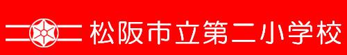 松阪市立第二小学校